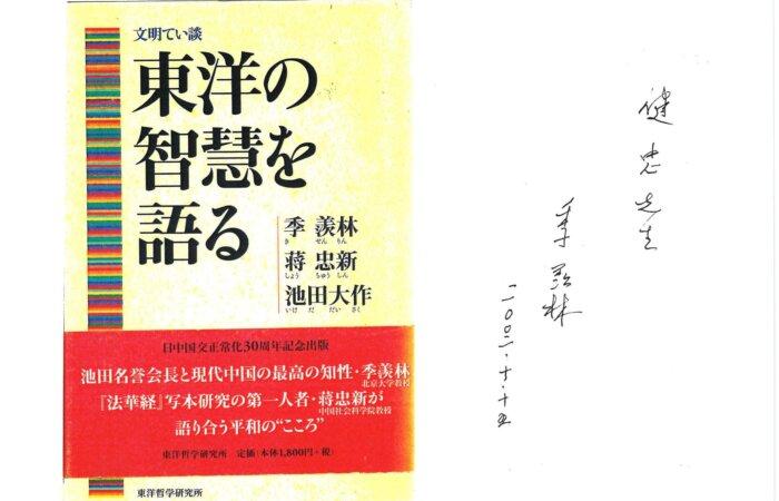 241 東洋之智慧語 – 季羨林