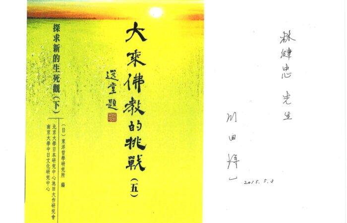 252 大乘佛教的挑戰 – 川田博一