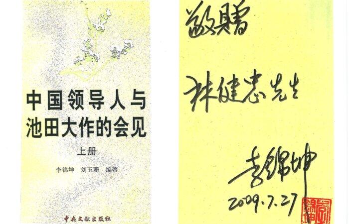 253 中國領導人與池田大作的會見 – 李錦坤