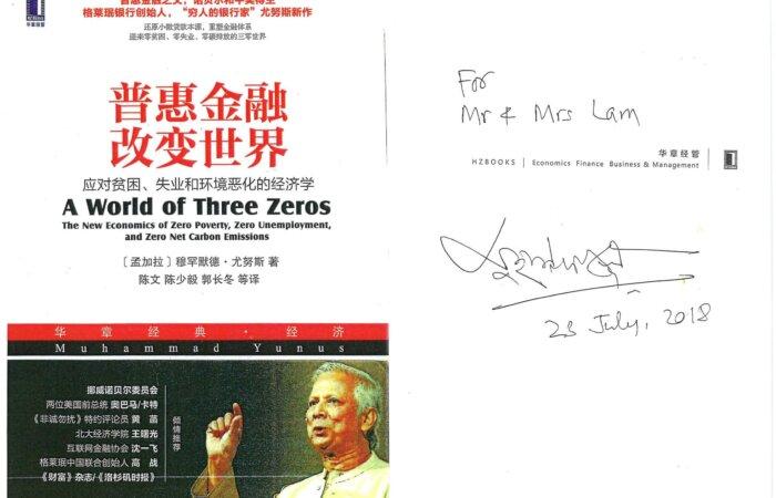 254 普惠金融改變世界 – Muhammad Yunus