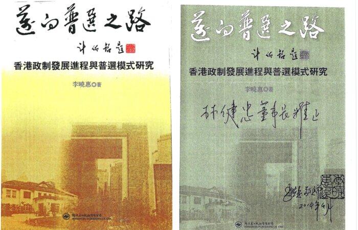 281 – 逐向普選之路 – 李曉惠