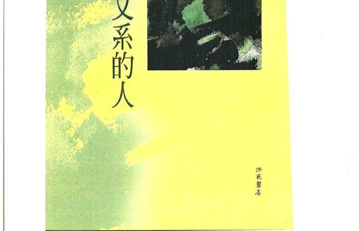 282 讀中文系的人 – 林文月