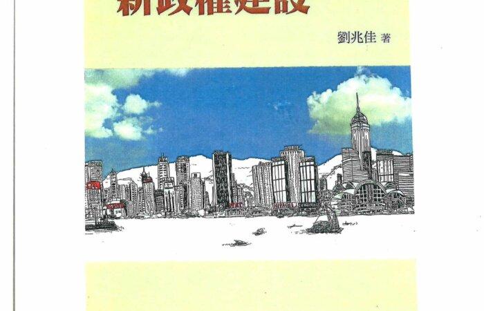 283 回歸十五年以來香港特區管治及新政權建設 – 劉兆佳