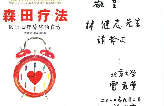 284 森田療法 – 賈蕙萱