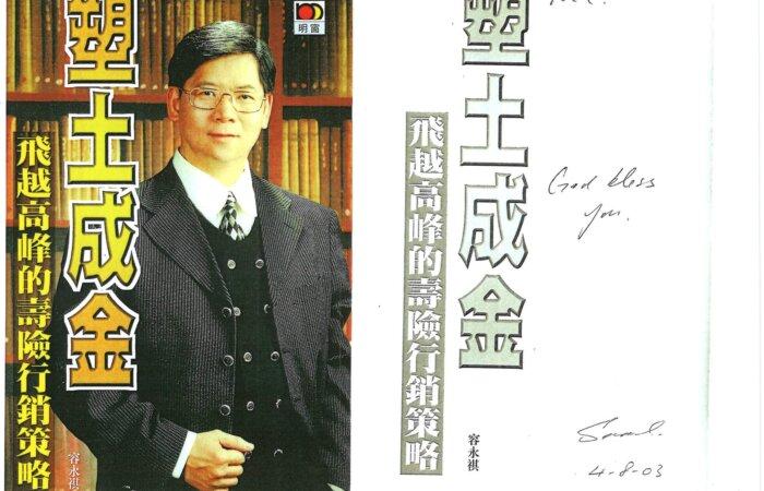 286 塑土成金 – 容永祺