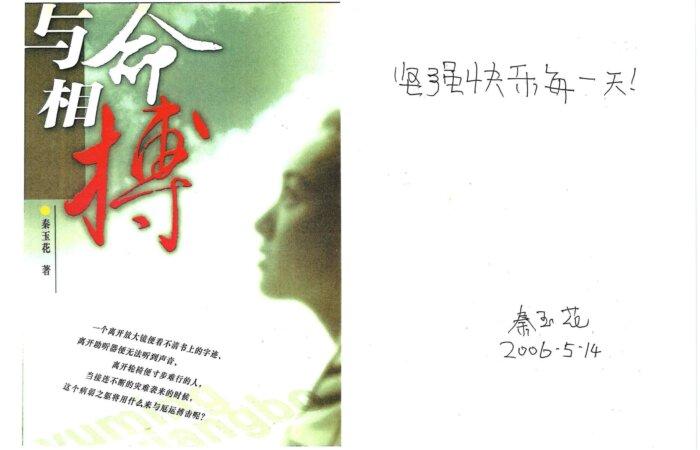 296 與命相搏 – 秦玉花