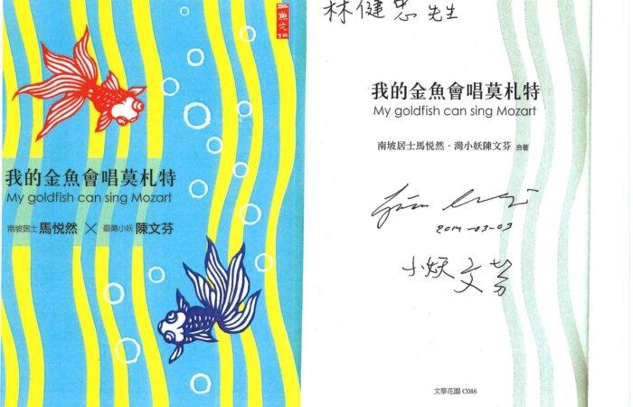 297 我的金魚會唱莫札特 – 陳文芬