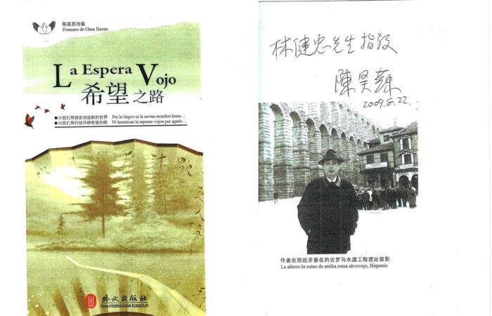 301 La Espera Vojo 希望之路 – 陳昊蘇