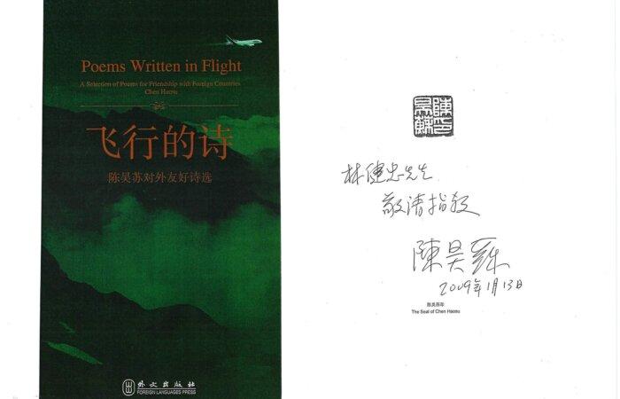 302 飛行的詩 – 陳昊蘇