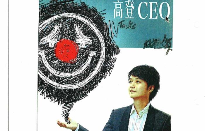 309 是咁的, 我是高登CEO – 林祖舜
