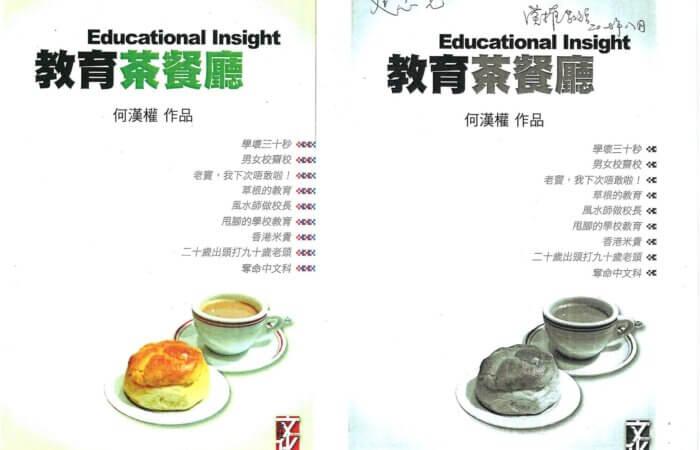 310 教育茶餐廳 – 何漢權
