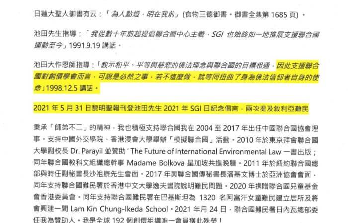 Appeal Letter To Soka Gakkai HK Members For Donations To UNHCR 13.8.2021
