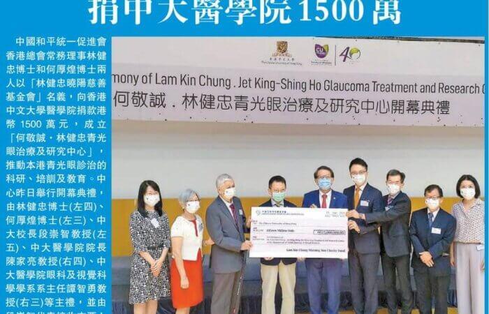 林健忠曉陽慈善基金捐贈香港中文大學 1500 萬成立 『何敬誠。林健忠青光眼治療及研究中心』