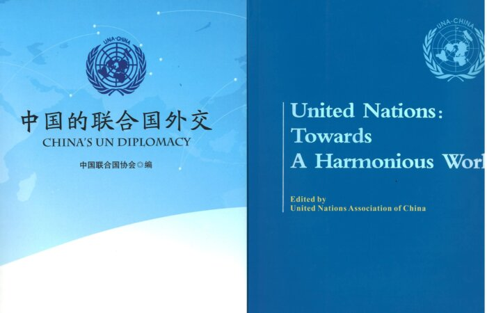 Dr. Lam Supported UNA China To Publish Two Books To Promote UN In 2008 And 2009 Respectively.